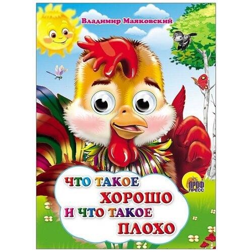 Книга Проф-Пресс С глазками Что такое хорошо и что такое плохо В. Маяковский