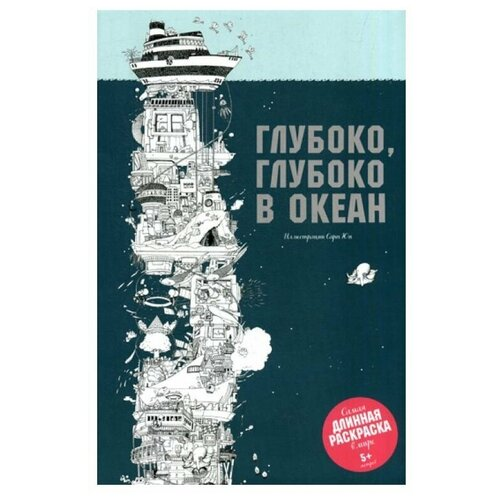 Книги Манн, Иванов и Фербер Глубоко, глубоко в океан манн иванов и фербер сборник невозможное возможно головоломки