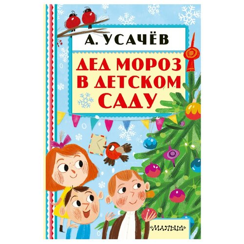 Книжная полка «Малыша». Дед Мороз в детском саду