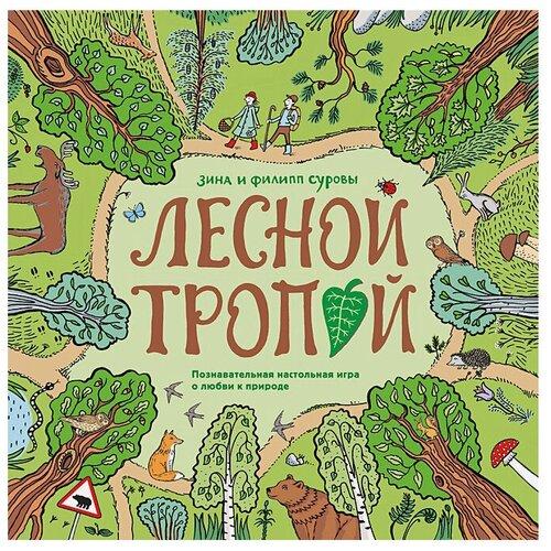 Настольная игра Манн, Иванов и Фербер Лесной тропой