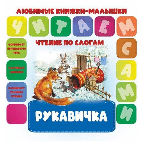 Любимые книжки-малышки. Чтение по слогам. Рукавичка