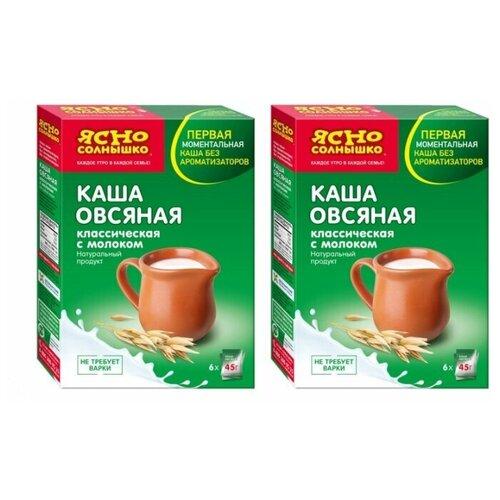 Ясно cолнышко Каша овсяная классическая с молоком, порционная, 270 г (2 шт.)