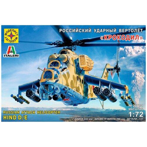 Фото - Сборная модель Моделист Советский ударный вертолёт Крокодил (207231) 1:72 модель ударный вертолет ан 64а апач 1 72 тм моделист