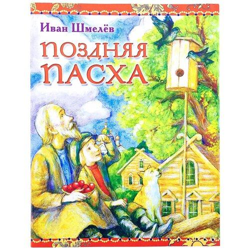 Поздняя Пасха Шмелёв Иван изд.Сестрич-во во имя св.И.Ставропольского