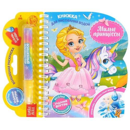 Купить Книжка для рисования водой Буква-ленд Милые принцессы 480350, Буква-Ленд, Раскраски