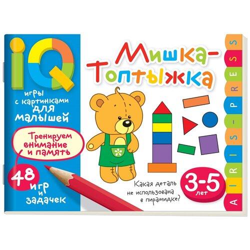Купить Куликова Е.Н., Тимофеева Т.В. Умные игры с картинками для малышей. Мишка-топтыжка , Айрис-Пресс, Книги с играми