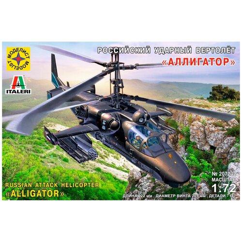 Фото - Сборная модель Моделист Российский ударный вертолёт Аллигатор (207232) 1:72 модель ударный вертолет ан 64а апач 1 72 тм моделист