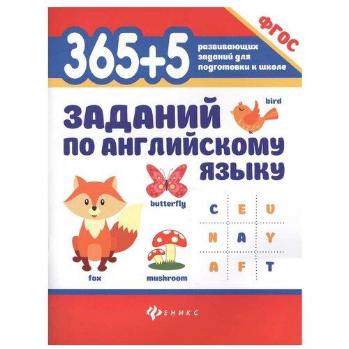 Фото - Степанов В.Ю. 365 + 5 заданий по английскому языку. 2-е издание. ФГОС диченскова а м 365 5 веселых загадок 4 е издание