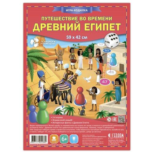 Настольная игра ГеоДом Древний Египет. Игра-ходилка настольная игра геодом вокруг света южная америка