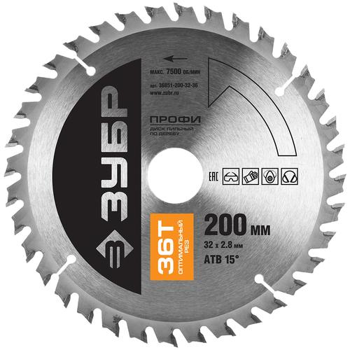 Фото - Пильный диск ЗУБР Профи 36851-200-32-36 200х32 мм пильный диск зубр профи 36851 300 32 48 300х32 мм