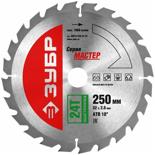 Фото - Пильный диск ЗУБР Мастер 36910-250-32-24 250х32 мм пильный диск зубр эксперт 36901 250 32 24 250х32 мм
