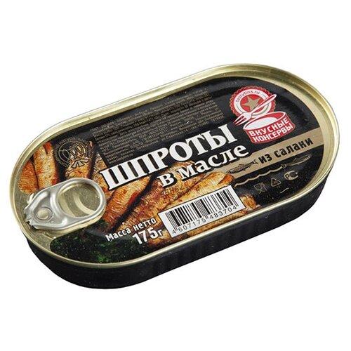 Вкусные консервы Шпроты в масле Hansa, 175 г 1 шт.