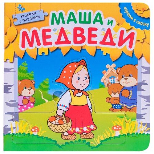 Мозаика-Синтез Книжка-игрушка с пазлами Играем в сказку. Маша и медведи недорого