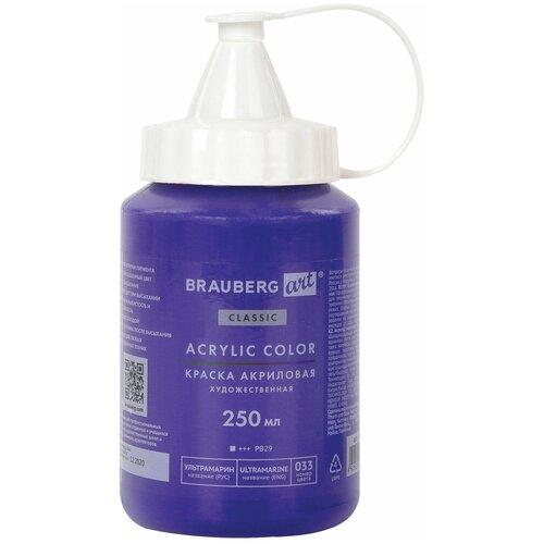 Купить Краска акриловая художественная Brauberg Art Classic, флакон, 250 мл, ультрамарин (191709), Краски