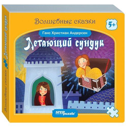 Купить Step puzzle Книжка-игрушка Волшебные сказки. Летающий сундук, Книжки-игрушки