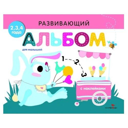 Развивающий альбом для малышей. С наклейками. Выпуск 8 недорого