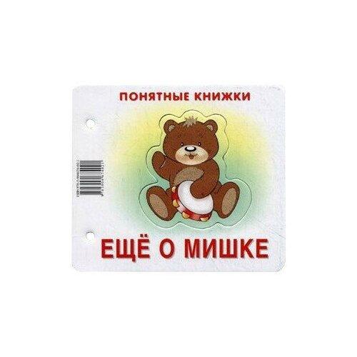 Купить Розенкова Ю. Понятные книжки. Ещё о мишке , Карапуз, Книги для малышей