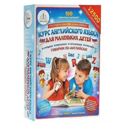 Пособие для говорящей ручки Знаток Курс английского языка для маленьких детей (4 книги) ZP-40008 недорого