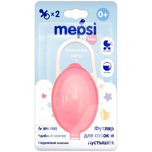 Футляр для сосок и пустышек MEPS, 0+ мес., розовый