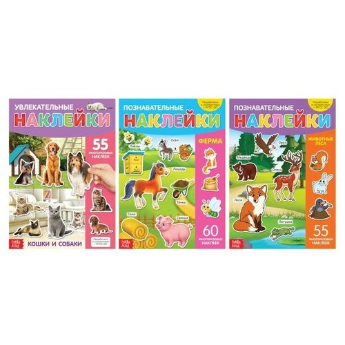 Набор книжек с наклейками «Такие разные животные» книжка с наклейками мы такие разные