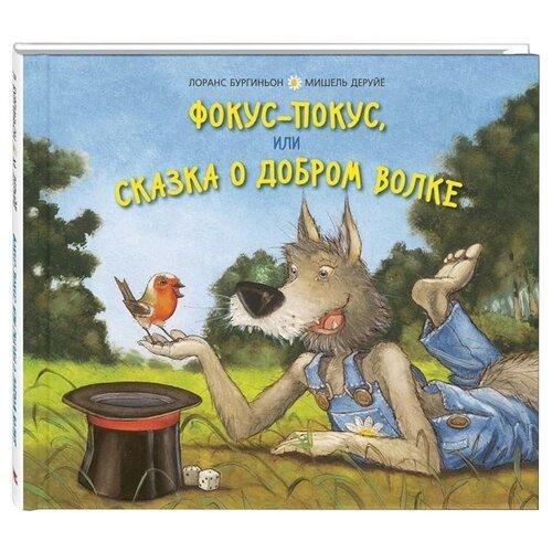 Купить Бургиньон Л. Фокус-покус, или Сказка о добром волке , ЭНАС, Детская художественная литература