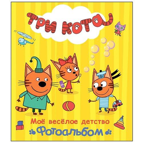 Фото - Три кота. Альбом. Моё весёлое детство проф пресс фотоальбом три кота мое веселое детство