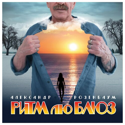 Александр Розенбаум – Ритм Лю Блюз (LP)