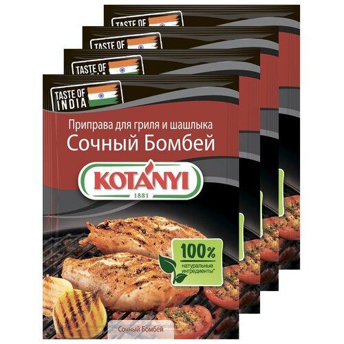 Приправа для гриля и шашлыка Сочный Бомбей KOTANYI, пакет 25г (x4) приправа для чесночного соуса kotanyi пакет 13г x4