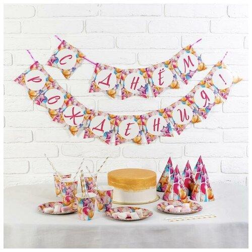 Набор бумажной посуды Страна Карнавалия С днем рождения! Шары (3877354) страна карнавалия набор бумажной посуды с днем рождения маленький джентельмен 3877347 19 шт голубой