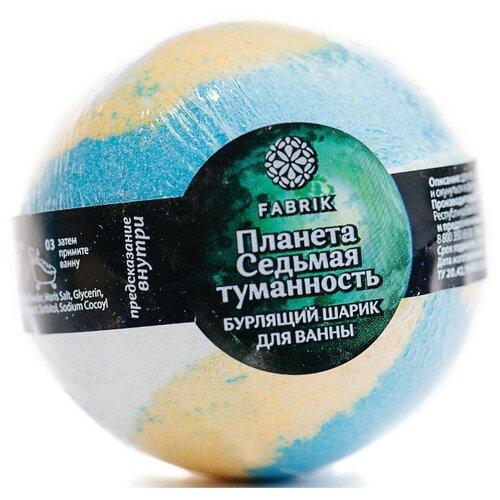 Бурлящий шарик Fabrik Cosmetology Планета Седьмая туманность 120g 4631141745077  - Купить