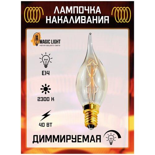Лампочка винтажная накаливания Эдисона, C35 C, свеча на ветру, Е14, 40Вт, теплый свет 2300K