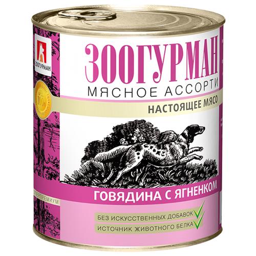 Влажный корм для собак Зоогурман Мясное ассорти, говядина, ягненок 750 г