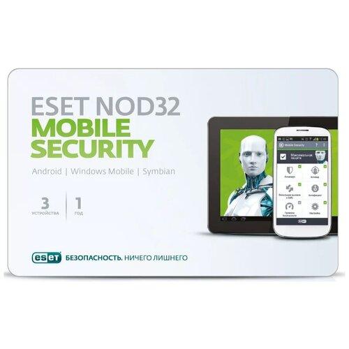 ESET NOD32 Mobile Security, только лицензия, русский, устройств: 3, срок действия: 12 мес.