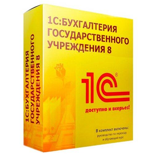 1С Бухгалтерия государственного учреждения 8. Базовая версия, коробочная версия, русский, срок действия: бессрочная