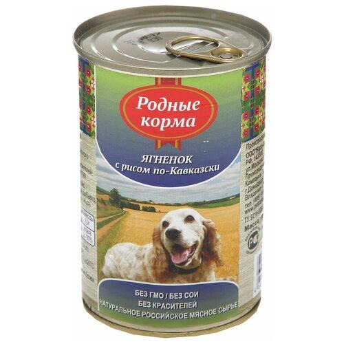 Влажный корм для собак Родные корма по-Кавказски, ягненок, с рисом 410 г