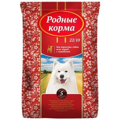 Сухой корм для собак Родные корма говядина 2.045 кг