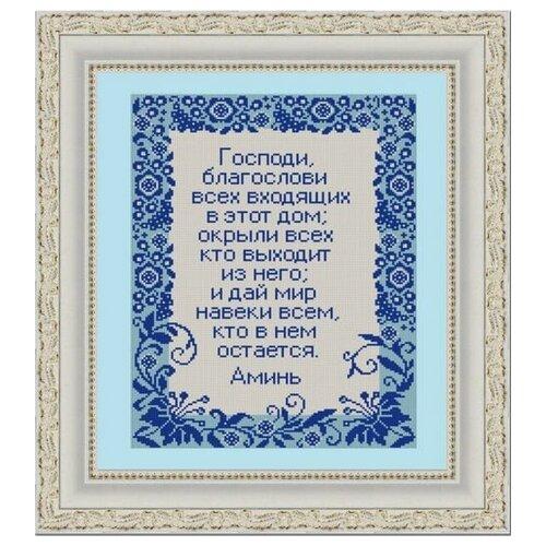 Купить Рисунок на ткани «Конёк» 9715 Молитва о доме, 29х39 см, Наборы для вышивания