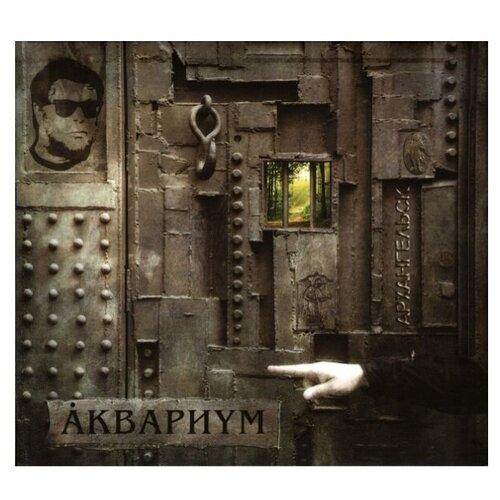 Компакт диск Мистерия Звука Аквариум - Архангельск (CD)