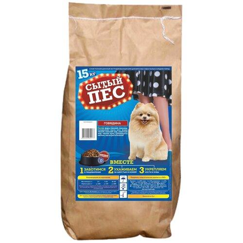 Фото - Сухой корм для собак Сытый Пёс говядина 15 кг (для мелких и средних пород) сухой корм для собак мелких пород pedigree говядина 2 2 кг