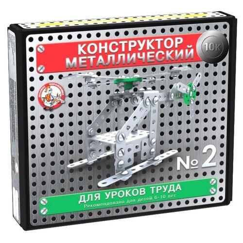 Конструктор Десятое королевство металлический для уроков труда 02078 10К №2 конструктор десятое королевство металлический для уроков труда 00841 1