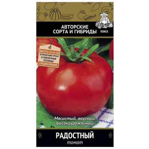 Семена ПОИСК Томат Радостный 0.1 г семена поиск томат аделина 0 1 г