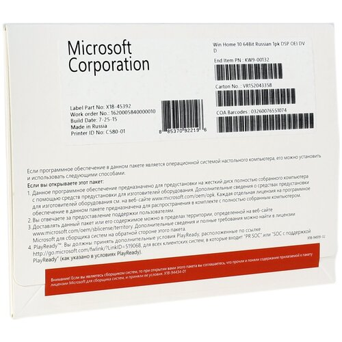 Microsoft Windows 10 Home 64-bit OEM, лицензия и носитель, русский, устройств: 1, кол-во лицензий: 1, срок действия: бессрочная, DVD