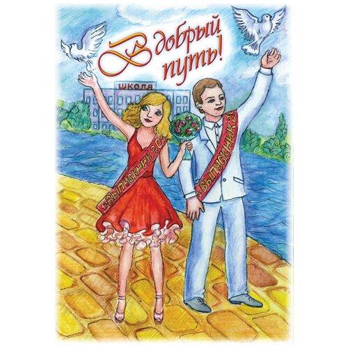 Открытка Учитель В добрый путь! (КО-31), 1 шт.