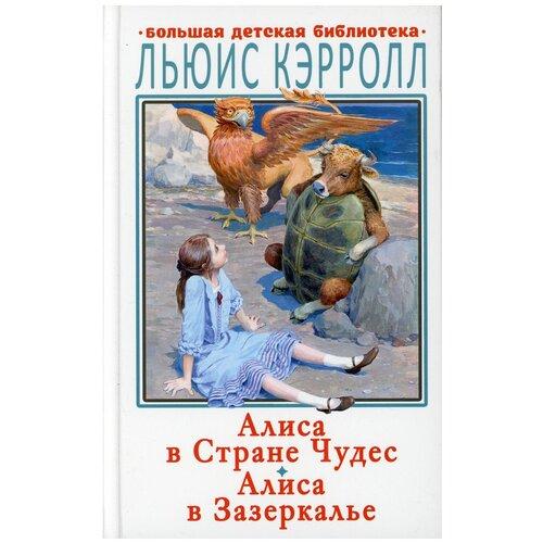 Алиса в Стране Чудес. Алиса в Зазеркалье: сказки, АСТ, Детская художественная литература  - купить со скидкой
