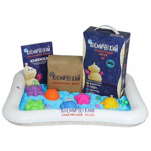 Купить Кинетический песок Космический песок Набор с формочками и надувной песочницей, голубой, 3 кг, картонная пачка