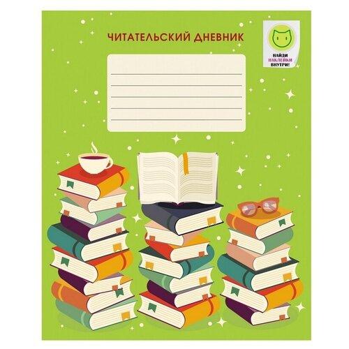 Купить Тетрадь предметная А5, 48л Читательский дневник с накл. День книг ЧД54829 2 штуки, Канц-Эксмо, Тетради