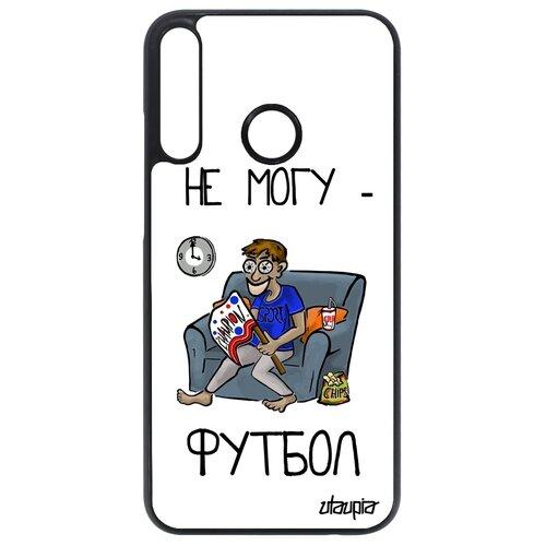 "Чехол для Huawei P40 Lite E, ""Не могу - смотрю футбол!"" Карикатура Юмор"
