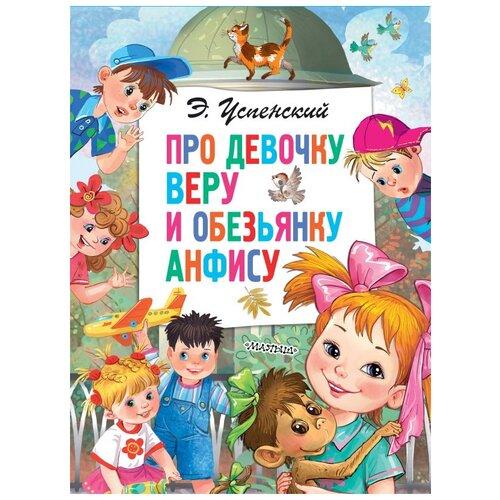 Купить Успенский Э.Н. Про девочку Веру и обезьянку Анфису , Малыш, Детская художественная литература