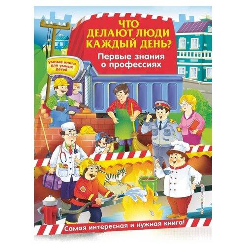 Умные книги для умных детей. Что делают люди каждый день? Первые знания о профессиях