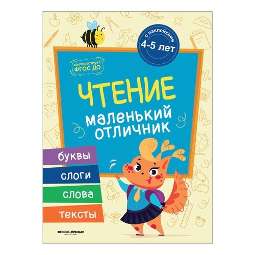 Купить Маленький отличник. Чтение, О0089114, Феникс-Премьер, Детская художественная литература